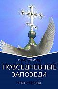Нако Эльмар -Повседневные заповеди. Часть 1
