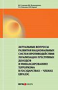 Константин Сорокин -Актуальные вопросы развития национальных систем противодействия легализации преступных доходов и финансированию терроризма в государствах-членах ЕврАзЭС