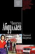 Чингиз Абдуллаев -Осенний мадригал