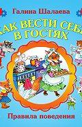 Галина Шалаева -Как вести себя в гостях