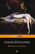 Николай Гоголь -Семья вурдалака. Мистические истории (сборник)