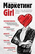 Руслан Галка -Маркетинг Girl