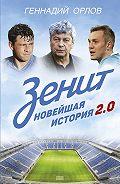 Геннадий Орлов -Зенит. Новейшая история 2.0