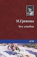 И. Грекова -Без улыбок