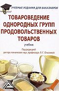 Коллектив авторов -Товароведение однородных групп продовольственных товаров