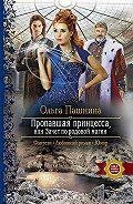 Ольга Пашнина - Пропавшая принцесса, или Зачет по родовой магии