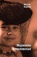 Виктор Королев -Марианна Ярославская