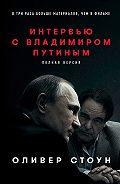 Оливер Стоун -Интервью с Владимиром Путиным