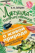 Всеволод Гаршин -Лягушка-путешественница. С вопросами и ответами для почемучек