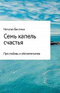 Наталья Баклина -Семь капель счастья