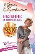 Наталия Правдина -Везение на каждый день 2016 года. 366 практик от Мастера. Лунный календарь