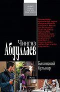 Чингиз Абдуллаев -Бакинский бульвар