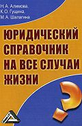 Наталья Александровна Алимова -Юридический справочник на все случаи жизни
