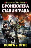 Владимир Першанин -Бронекатера Сталинграда. Волга в огне
