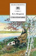 Николай Некрасов -Стихотворения