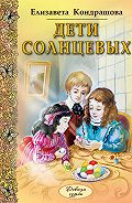 Елизавета Кондрашова -Дети Солнцевых
