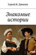 Сергей Данилов -Знакомые истории