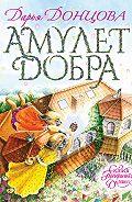 Дарья Донцова -Амулет Добра