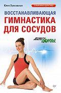 Юлия Лужковская -Восстанавливающая гимнастика для сосудов