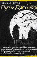 Дмитрий Горчев - Путь Джидая (сборник)