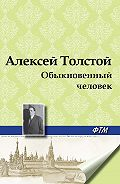 Алексей Толстой -Обыкновенный человек
