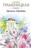 Елена Владимировна Граменицкая -Хроники Торнбери