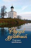 Сборник - Родник духовный. Современные пастыри и мыслители о вечных проблемах