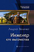 Андрей Величко -Инженер его высочества