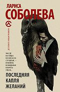 Лариса Соболева -Последняя капля желаний