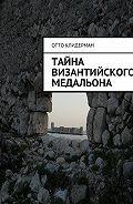 Отто Клидерман -Тайна византийского медальона