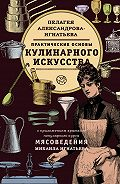 Михаил Игнатьев - Практические основы кулинарного искусства. Краткий популярный курс мясоведения