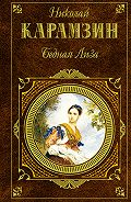 Николай Карамзин -Бедная Лиза (сборник)