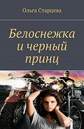 Ольга Старцева -Белоснежка ичерный принц