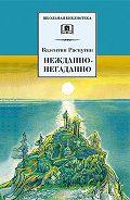 Валентин Григорьевич Распутин -Нежданно-негаданно (сборник)