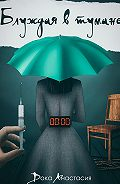 Анастасия Дока - Блуждая в тумане
