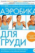 Евгений Гаткин -Аэробика для груди