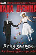 Лада Лузина -Хочу замуж, или Я не брошу курить ради тебя