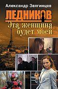 Александр Звягинцев -Эта женщина будет моей