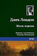 Владимир Обручев -Загадочная находка