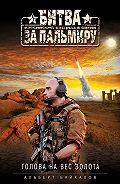 Альберт Байкалов -Голова на вес золота