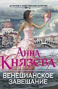 Анна Князева -Венецианское завещание