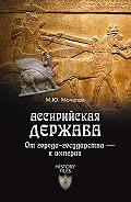 Михаил Мочалов - Ассирийская держава. От города-государства – к империи