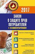 Вадим Пустовойтов - Закон «О защите прав потребителей» скомментариями по состоянию на 2017 г.