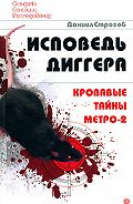 Даниил Строгов - Исповедь диггера. Кровавые тайны метро-2