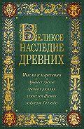 Константин Душенко -Великое наследие древних