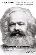 Мэри Габриэл -Карл Маркс. Любовь и Капитал. Биография личной жизни