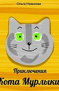 Ольга Новикова - Приключения кота Мурлыкия