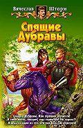 Вячеслав Шторм -Спящие Дубравы