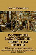 Сергей Мазуркевич -Коллекция заблуждений. Люди. Том второй