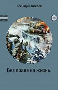 Геннадий Ангелов -Без права на жизнь